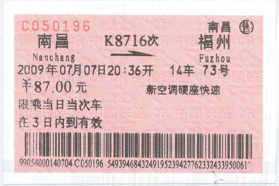 转让3张火车票南昌到福州